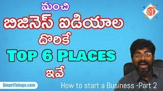 Top 6 Business Ideas Places -How to Start a Business Part 2 (Telugu)