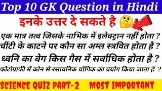 Top 10 General knowledge question and answer in hindi | Science Gk question  | Science quiz Part-2 |