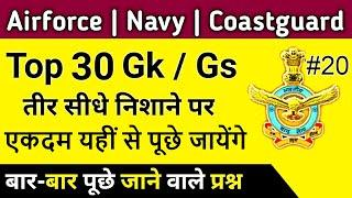 Airforce Group Y RAGA, Navy, Coastguard DB & GD GK Questions  Top 30 Gk MCQ Part 20  One Liner Gk