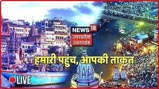 News18 UP Uttarakhand Live   उत्तर प्रदेश -उत्तराखंड की खबरें    News18 24x7 Live TV