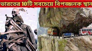 ভারতের 10টা সবচেয়ে বিপজ্জনক জায়গা || Top 10 most dangeroous place in India|| Bengali video