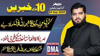 Top 10 With GNM | Today's Top Latest Updates by Ghulam Nabi Madni | Afternoon | 4 September 2020 |