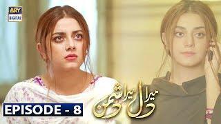 Mera Dil Mera Dushman Episode 8   18th February 2020   ARY Digital Drama [Subtitle Eng]