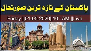 Pakistani Latest News Updates || 01 May 2020 || 10 :00 AM || Live