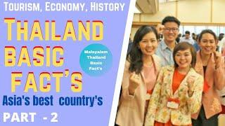 Thailand Basic Fact's | Asia's Best Country's | top -10 tourist Place In Asia | Thailand Malayalam