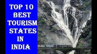 Top 10 Best Tourism States in India | best tourist place in India| best place to visit India Tourism
