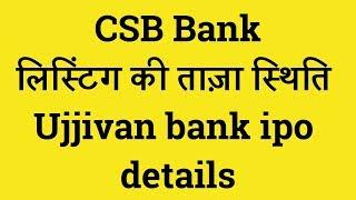 CSB bank Listing news | Ujjivan Ipo Last date | Stock market | sensex Today|Nifty today |Lts
