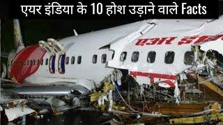 Air India Plane & Flight | Top 10 Amazing Facts in Hindi by Gaurav Maheshwar