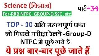 RRC Group D||RRB NTPC || TOP-10 Question Science || by Ravi Sir | Class -34 || 1000 Questions Series