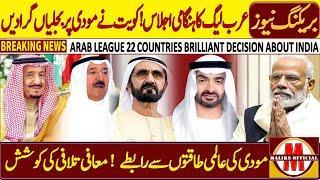 BIG NEWS ! Arab League 22 Countries Brilliant Decision About India | Modi, Kuwait | Maliks official