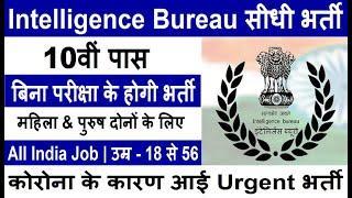 IB Recruitment 2020//No Exam Direct Vacancy 2020 //Govt Jobs //Sarkari Naukri 2020// 10वीं पास भर्ती
