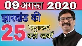 आज 09 अगस्त 2020 झारखंड की ताजा खबर।।jharkhand breaking news daily news jharkhand hemant Soren