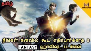 Top 5 Fantasy Movies (Part 3) | 2+3 Tamil dubbed | Movie Multiverse