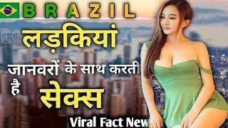 Top 10 Amazing Facts About Brazil | Brazil Country Tour In Hindi | Brazil Facts | Viral Facts News |