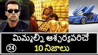 Top 10 Unknown Facts in Telugu | Interesting and Amazing Facts | Part 24| Minute Stuff