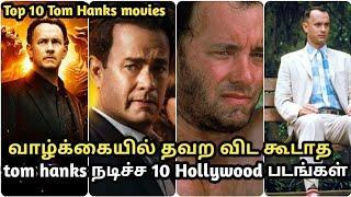 Top 10 Tom Hanks movies in tamil | tubelight mind |