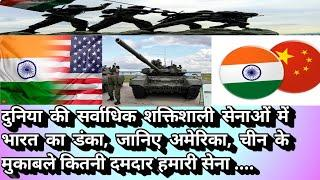 Top 10 forces in the world ranking|Top 10 militeries in the world|Most powerfull country in  world