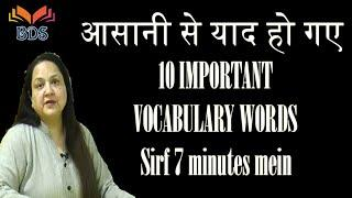 Learn Vocabulary Words and Sentences with meaning in Hindi | Best Video for English Vocabulary