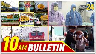 10 AM News Bulletin | Hindi News | Latest News | Top News |  Today's News | 11 May 2020 || News24