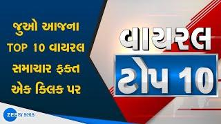 Viral TOP10 Videos | Mostly Seen videos | Top 10 Viral News | વાયરલ Top-10 ખબર  @Zee 24 Kalak