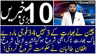 Top 10 with GNM | Evening | 16 June 2020 | Today's Top Latest Updates by Ghulam Nabi Madni |