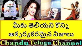 Top Interesting And Amazing Facts in Telugu | Unknown Facts In Telugu|| Telugu facts | Real Facts