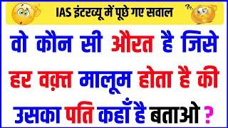 Top Most 30 brilliant GK questions with answers / sawal aapke jawab hamare. part 02