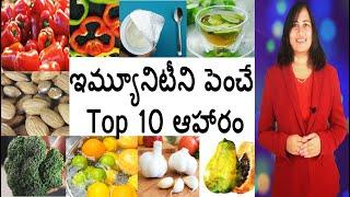 Top 10 Foods To Increase Your Immunity Power | Best Immunity Boosting Foods | YUVARAJ infotainment