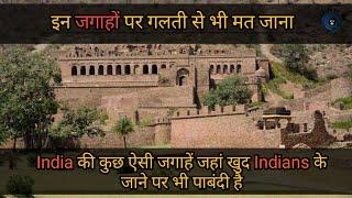 Top 10 Places in India you are not allowed to visit   2020   Hindi   Watch Top 10