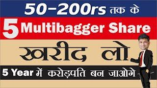 Best Multibagger Stocks to Buy now in 2021 | 1 Lakh to 5 Crore | Small cap Stocks | Share Market