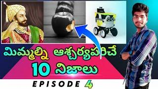 Top 10 Interesting and Unknown Facts in Telugu| Amazing Facts |Telugu Badi | Dear Thinker