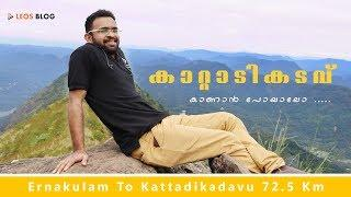 Kattadikadavu View Point | Top 10 Tourist Places To Visit In Idukki | #TravelWithLeo | Vlog #1