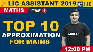 LIC Assistant 2019 (Mains) | Maths | Top 10 Approximation Questions