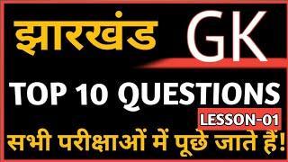 Jharkhand GK|top 10 questions|झारखंड सामान्य ज्ञान|झारखंड के दस महत्वपूर्ण प्रश्न||by ShibuSir