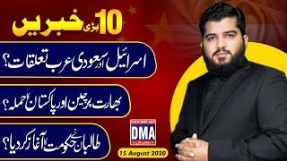 Top 10 With GNM || Today's Top Latest Updates by Ghulam Nabi Madni || 15 August 2020 ||