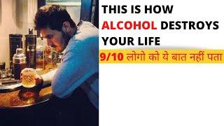 How Alcohol Destroys Your Life | दारू क्या करती है ? Top 10 Reasons to Quit Drinking Alcohol