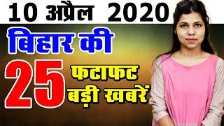 Get top 25 bihar news in hindi.Info on CM Nitish Kumar,nawada,bihar,Patna,Begusarai,Munger,Siwan.