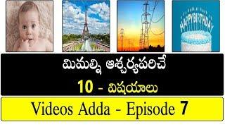 Top 10 Unknown Facts in Telugu | Interesting and Amazing Facts | Episode 7 | Videos Adda