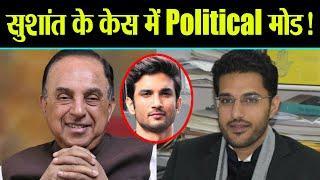 Sushant Singh Rajput केस में नया मोड़, अब Political Party और Top Lawyer लेंगे Handover? | FilmiBeat