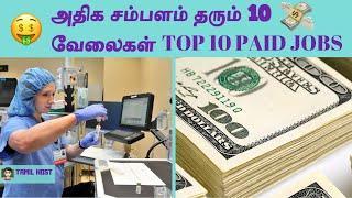 அதிக சம்பளம் தரும் 10 வேலைகள் || Top 10 paid jobs || Tamil Host || TH