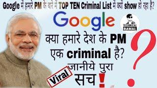 Stupid Prime Minister Narendra Modi..? - What's the TRUTH | Modi Is from World Top Criminal...?