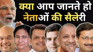 Salary Of President, Prime Minister, Chief Minister, MP, MLA | Monthly Salary of Indian Politicians