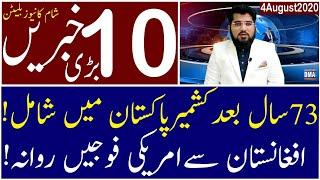 Top 10 with GNM | Evening | 4 August 2020 | Today's Top Latest Updates by Ghulam Nabi Madni |