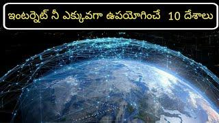 Telugu badi | which country using more INTERNET | Top 10 countries more using  INTERNET | Vr facts