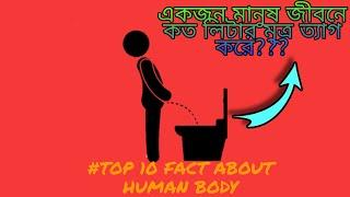 BANGLA FACT||Top 10 Fact about human body|| Human body||virous||#cleanyourphone||Fact||