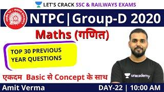 Top 30 Previous Year Questions | Mahths | Target SSC/RRB NTPC & Group-D 2020