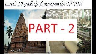 Top10 biggest companies in Tamilnadu part2 | டாப் 10 தமிழ் நிறுவனம்