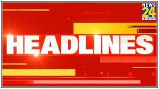 10 AM News Headlines | Hindi News | Latest News | Top News |  Today's News | News24