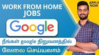 Best work from home jobs by Google | Part time jobs in Tamil | Salary 15,000 per month
