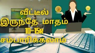 Top 10work from home for home makers/home makers business idea in tamil/two birds channel job tips